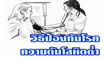 วิธีป้องกันโรคโปลิโอ ฒนา อย